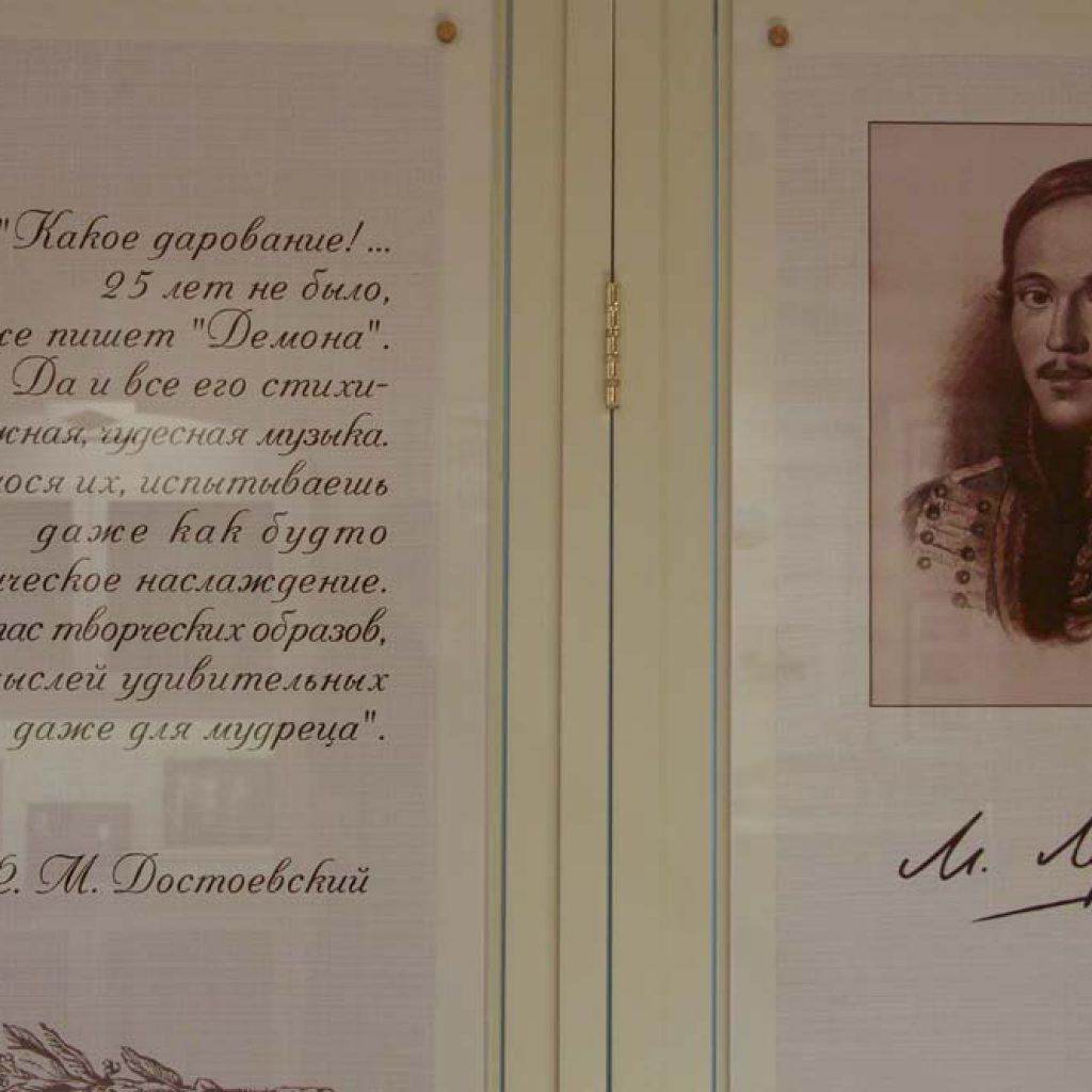 Экспозиция в музее Лермонтова в Пятигорске